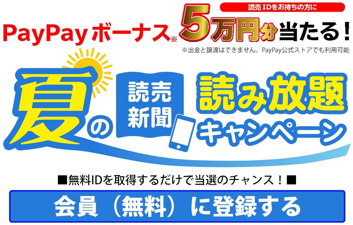 夏の読売新聞 読み放題キャンペーン