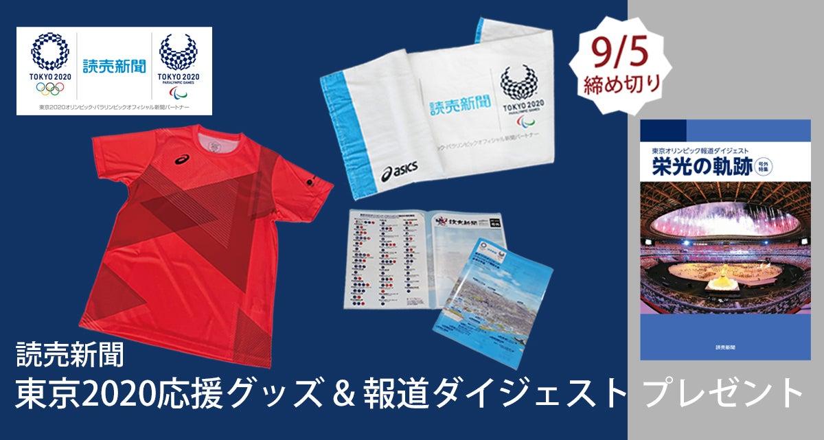読売新聞東京2020応援グッズ&「東京オリンピック報道ダイジェスト」プレゼント