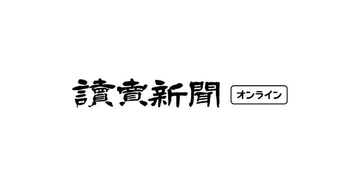 読売 新聞 マスク