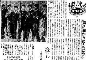 箱根を走った男 【1928年 サンモリッツ】